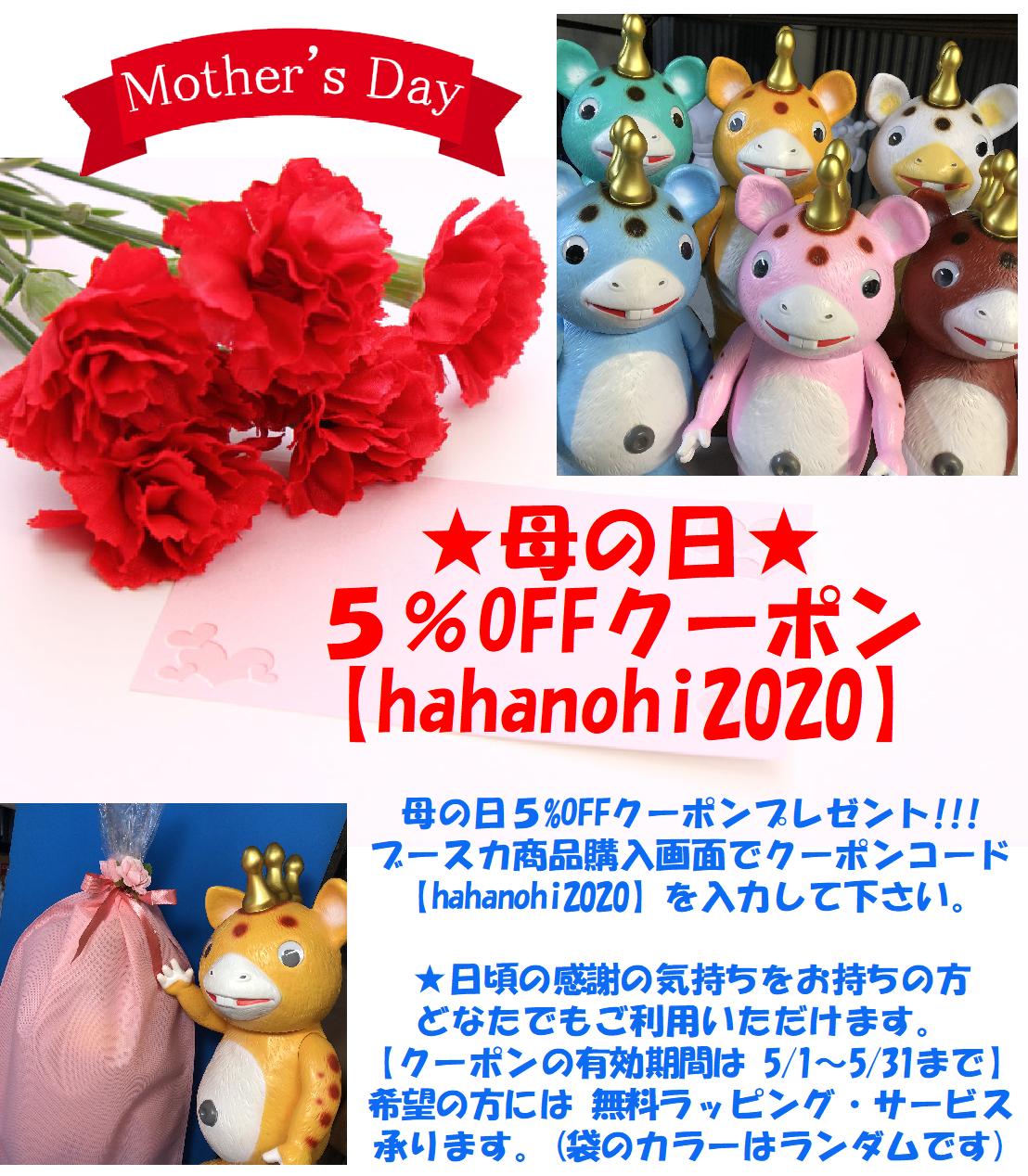 『母の日』サプライズ 5% OFF クーポンプレゼント!!!