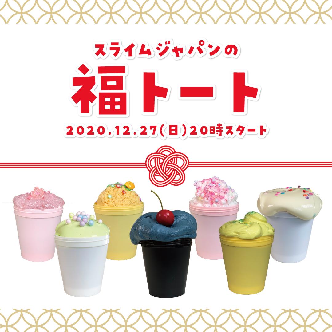 【スライム福袋2020】ついに12/27(日)発売!スライムジャパンの福トート♬