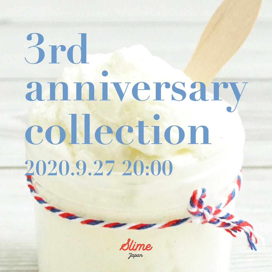 """【9/27(日)20時スタート】""""3周年アニバーサリーコレクション""""のお知らせ♪"""