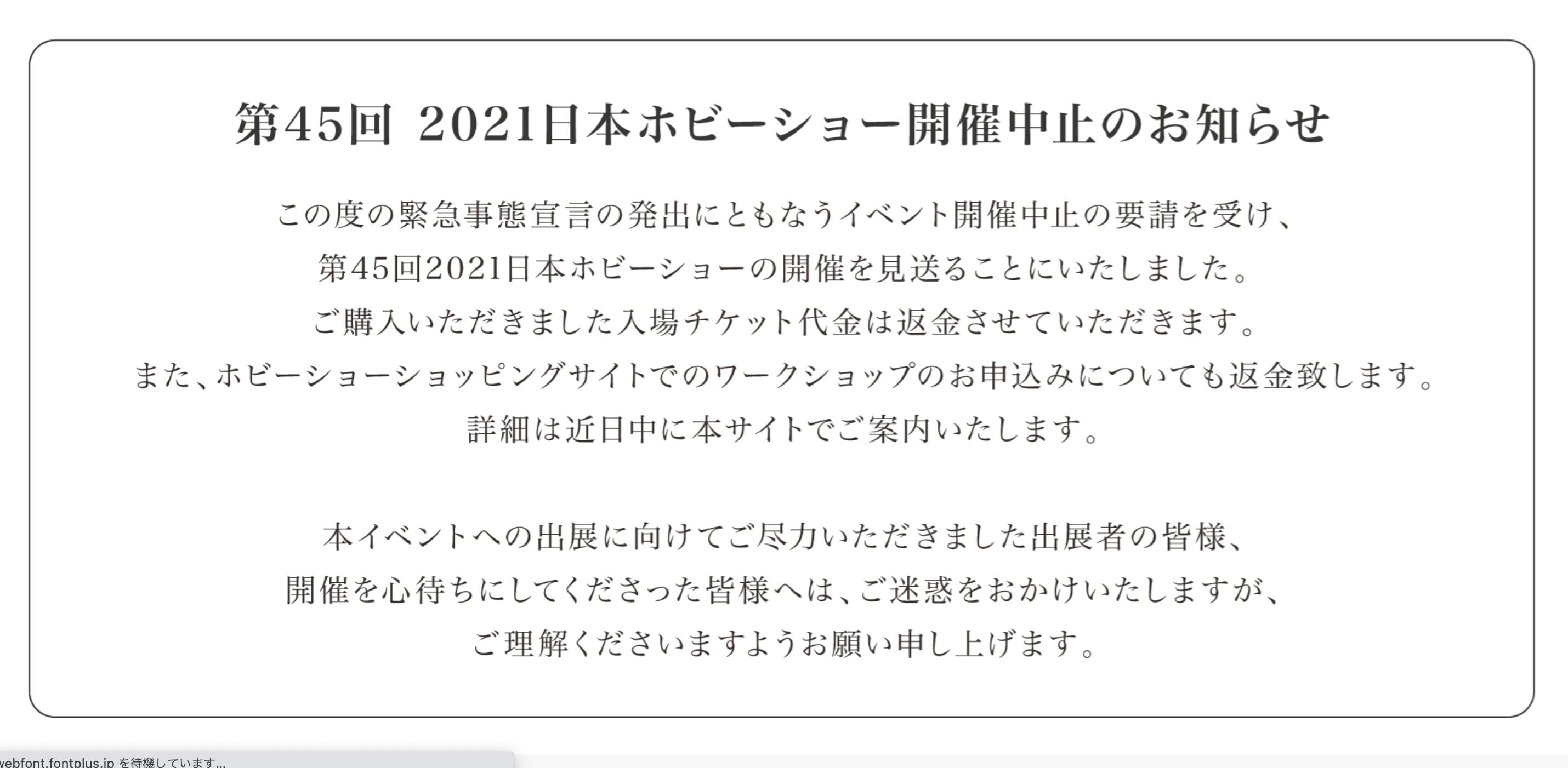【お知らせ】日本ホビーショー2021の開催が中止になりました。
