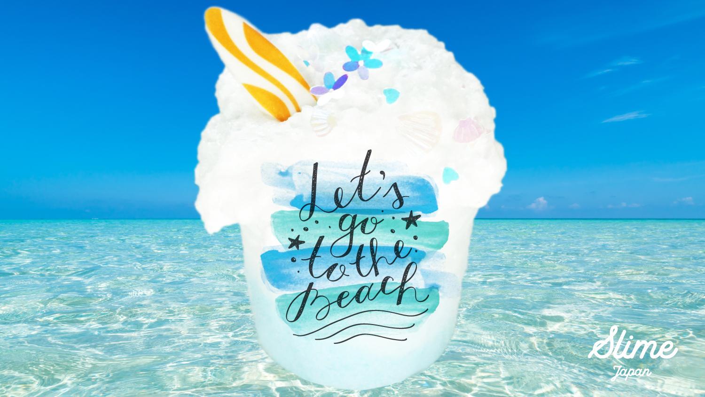 """【8/1(水)20時スタート】""""GO TO THE BEACH"""" スライム販売のお知らせ♪"""