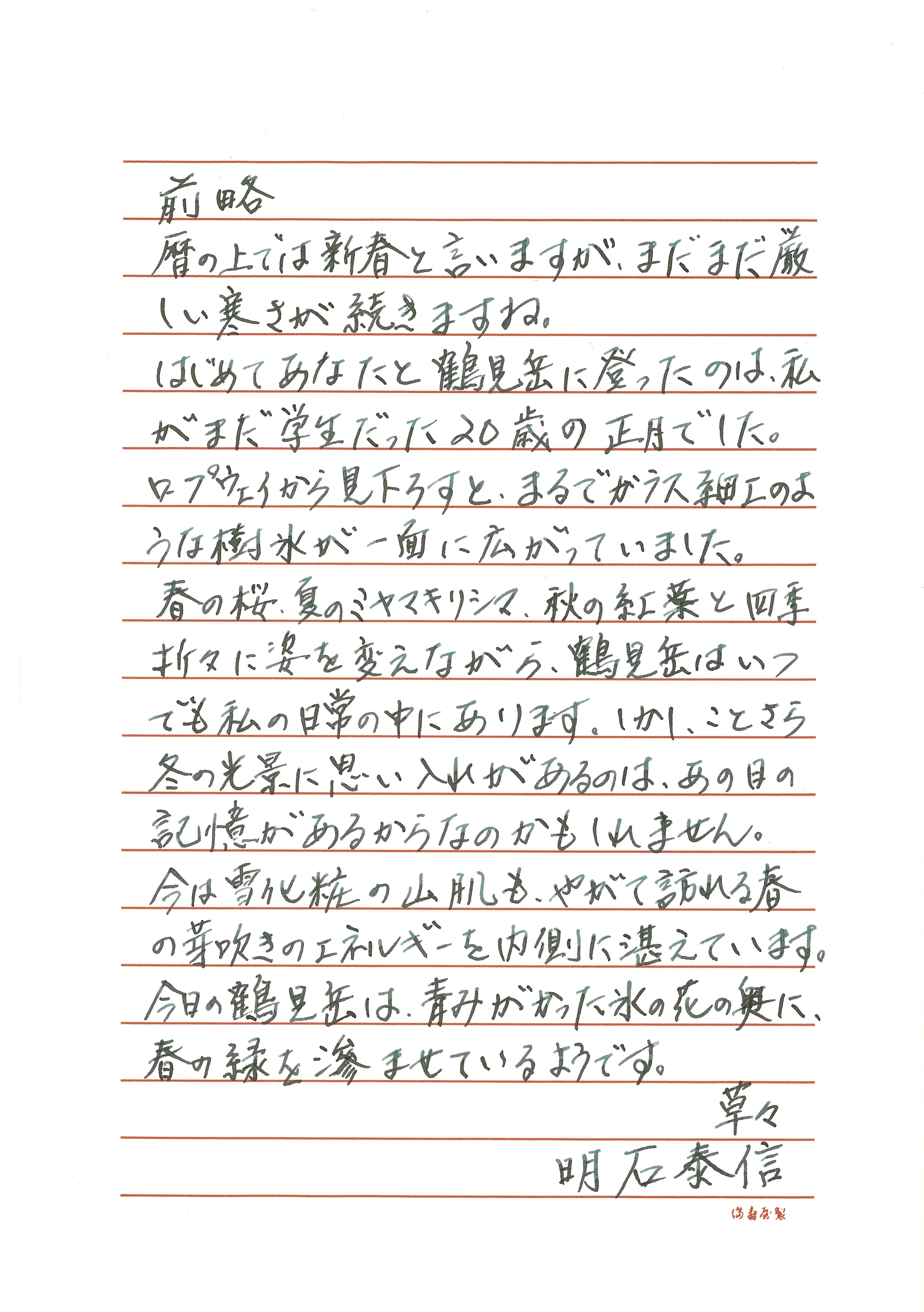 鶴見グリーン【鶴見岳に茂る樹木の色、青みを帯びたグリーン】