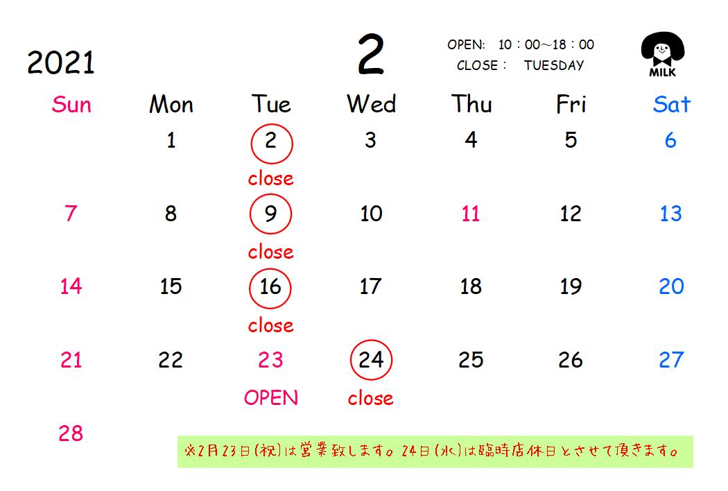 【2月 営業日のご案内】