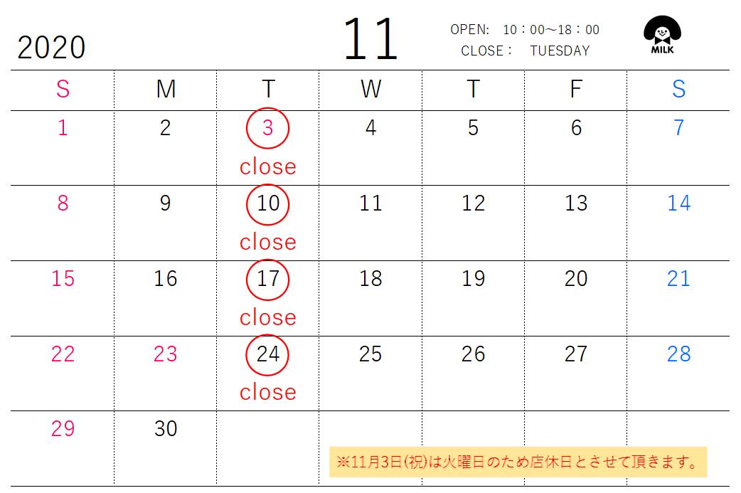 【11月 営業日のご案内】