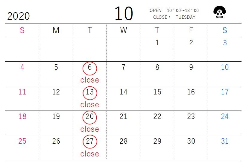 【10月 営業日のご案内】