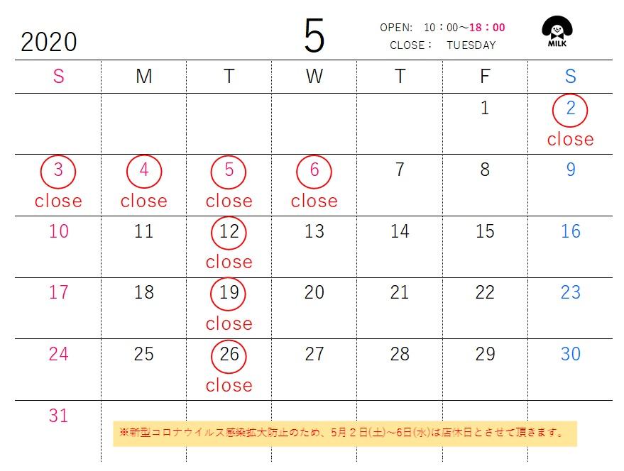 【5月 営業日のご案内】