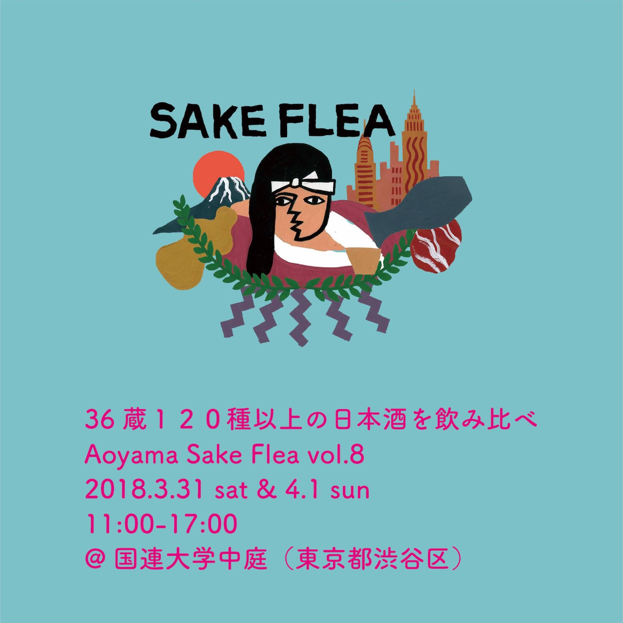 3月31日(土) 青山酒フリー(Aoyama Sake Flea vol.8 )に出店します!