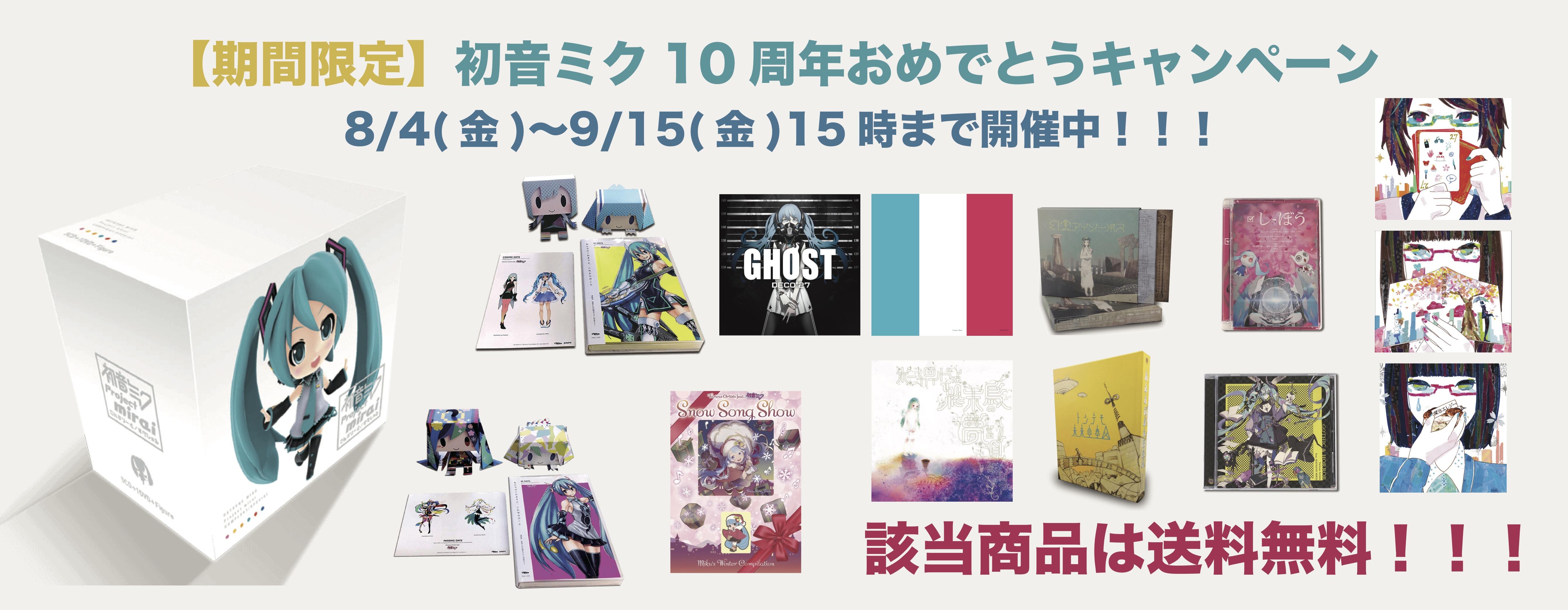 【8/4〜9/15】初音ミク10周年おめでとうキャンペーン