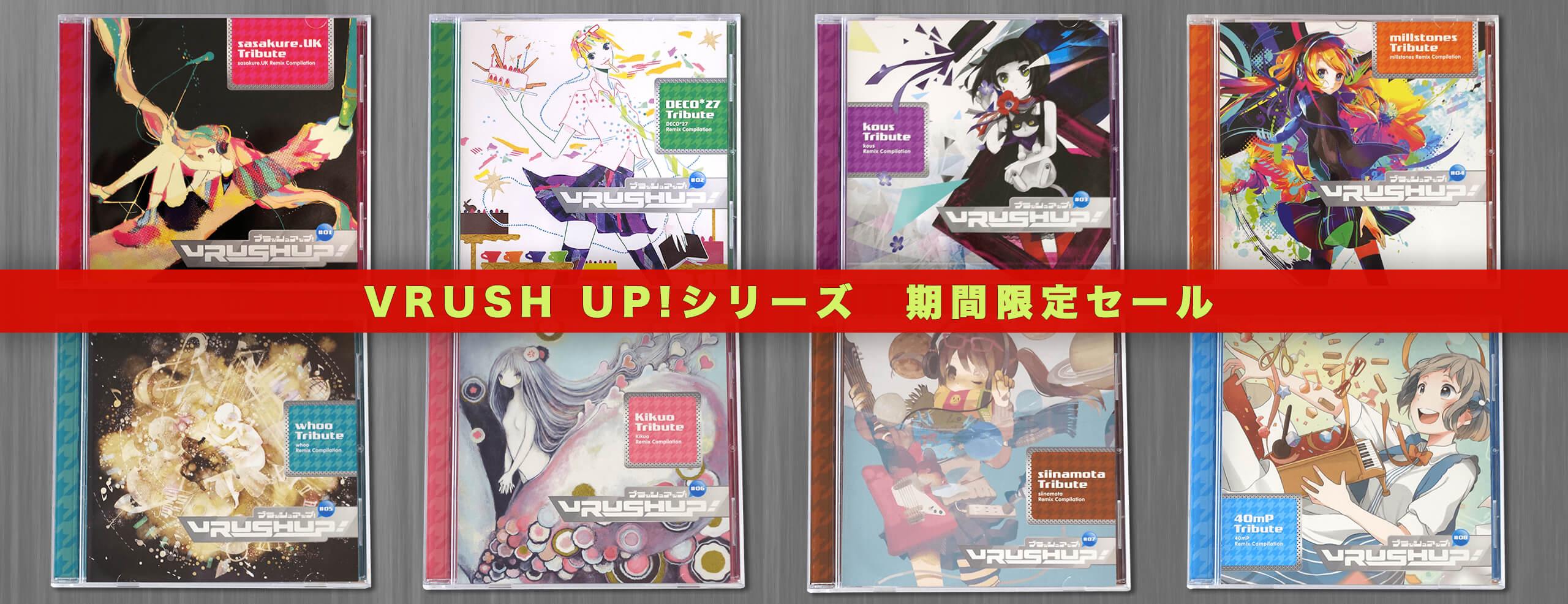 【3/31~6/30】『VRUSH UP!』シリーズセール!