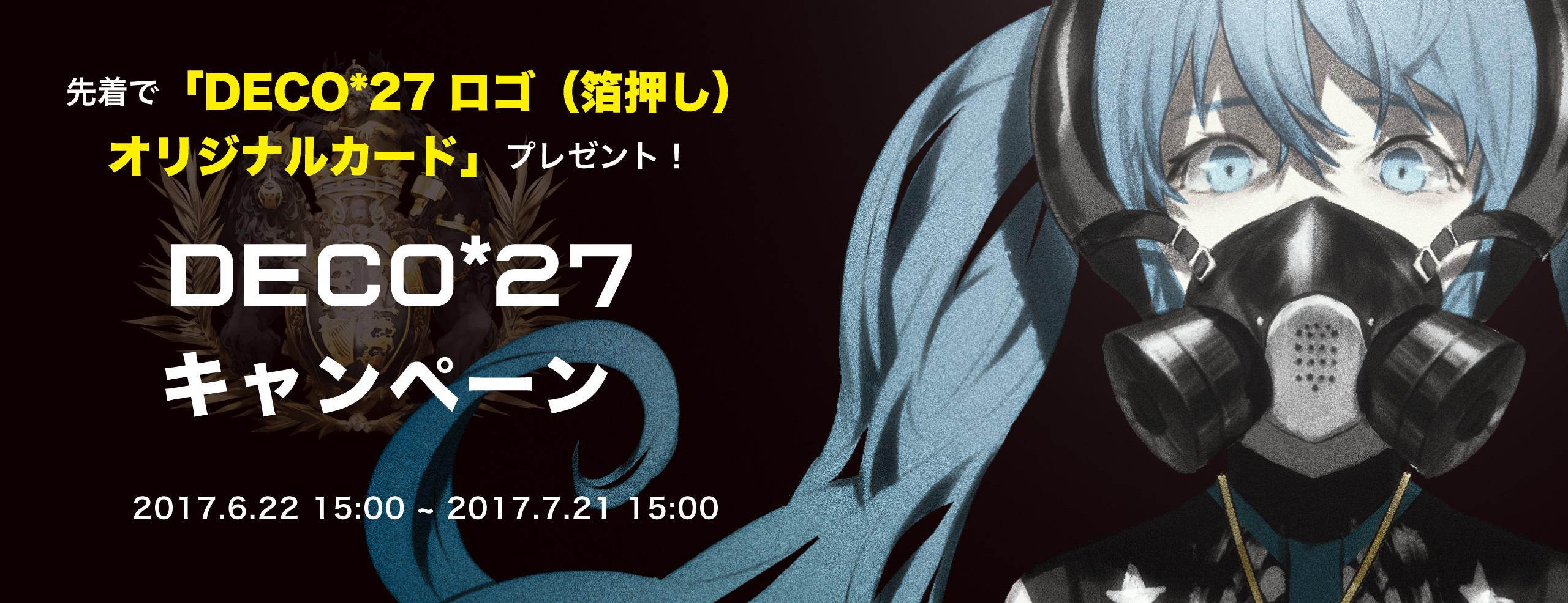 【6/21〜7/28】DECO*27キャンペーン!