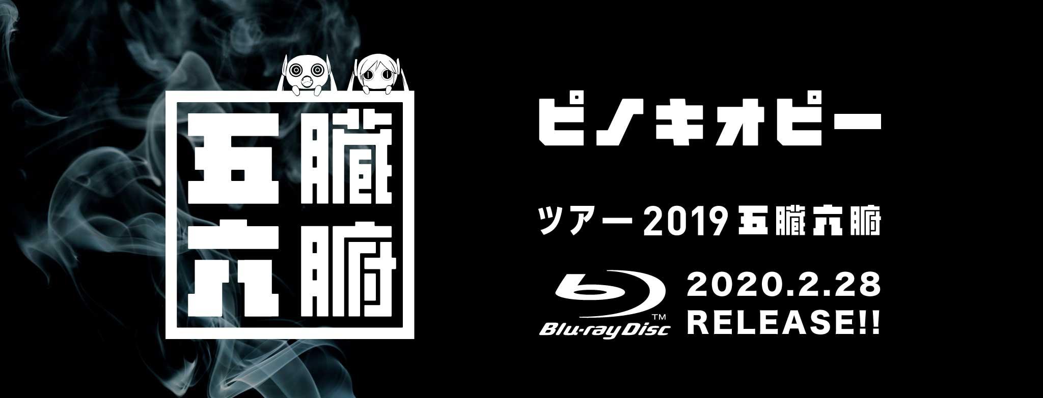 2020.2.28 ピノキオピー2019ツアー五臓六腑Blu-ray RELEASE!!