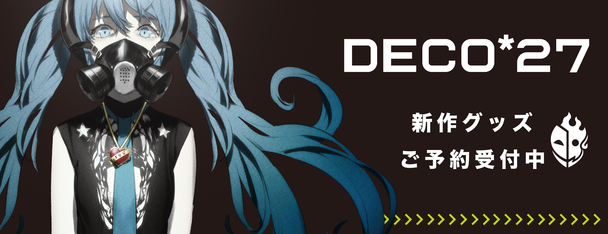 【お知らせ】DECO*27新作グッズ ご予約受付中!