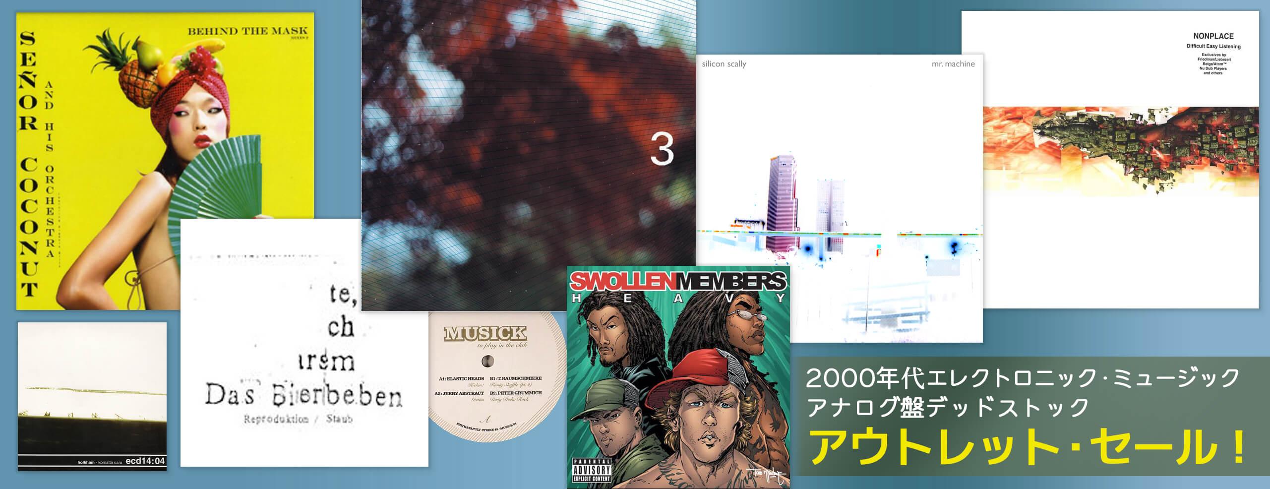 【7/14〜8/25】アナログ盤デッドストックアウトレット・セール