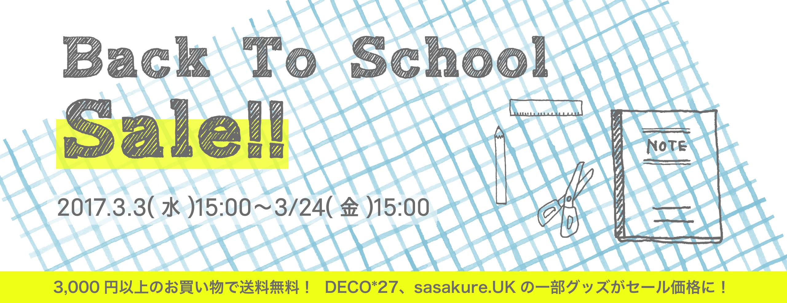 【3/3〜3/24】バックトゥスクールセール!