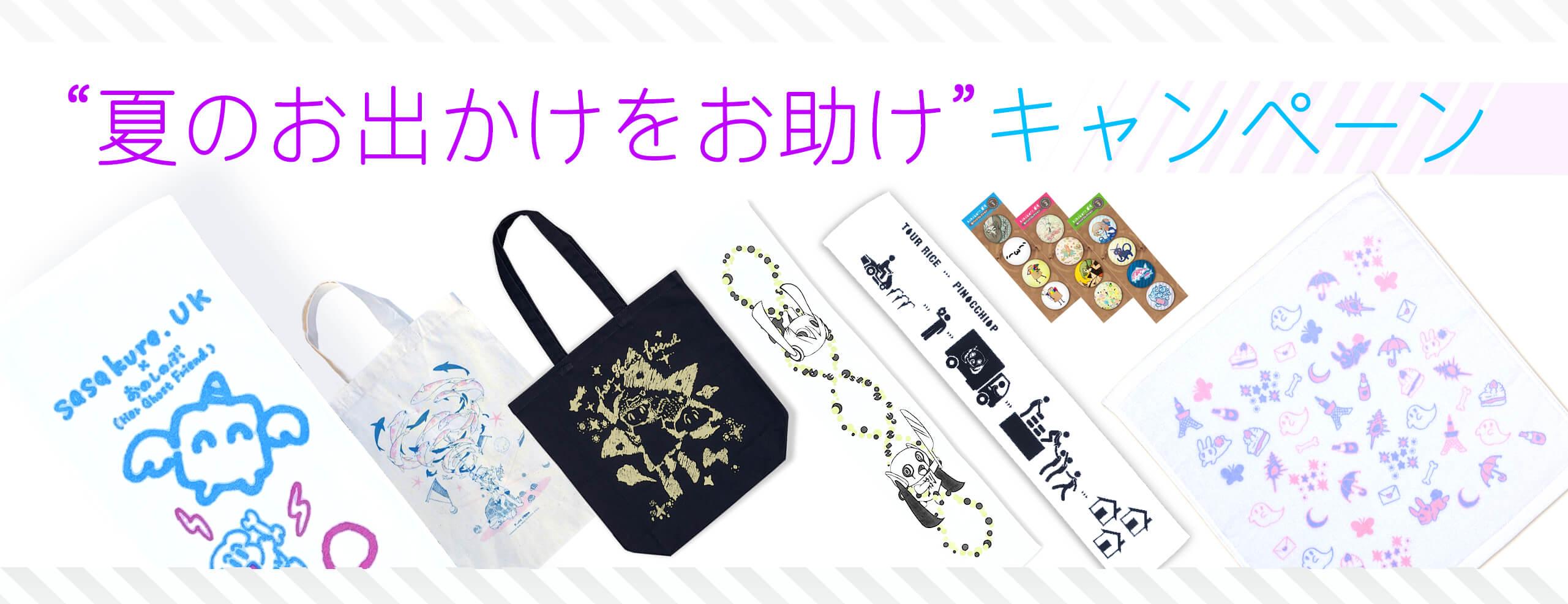 """【8/25〜9/29】""""夏のお出かけをお助け""""キャンペーン"""
