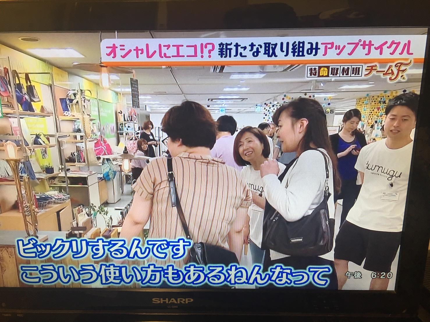 【大阪毎日放送「ミント!」】出演