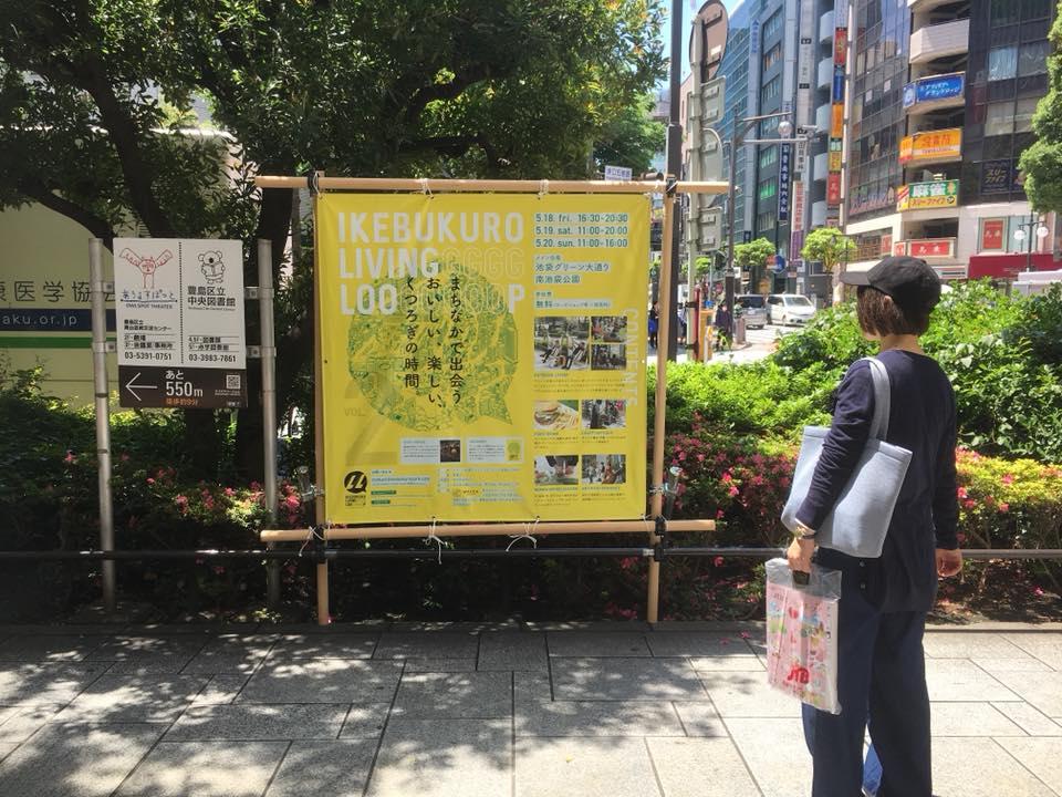 IKEBUKURO LIVING LOOP 5/18-5/20開催