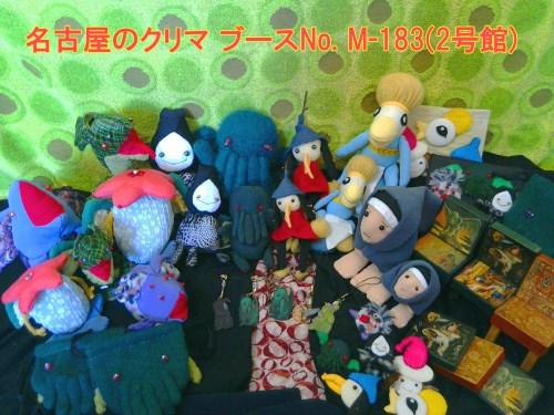 名古屋のクリマのブースNo.は【2号館 M-183】に決定いたしました!