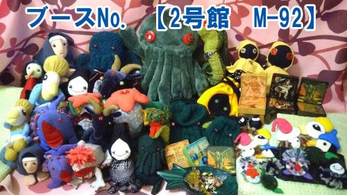 名古屋のクリマのブースNo.は【2号館 M-92】に決定いたしました!