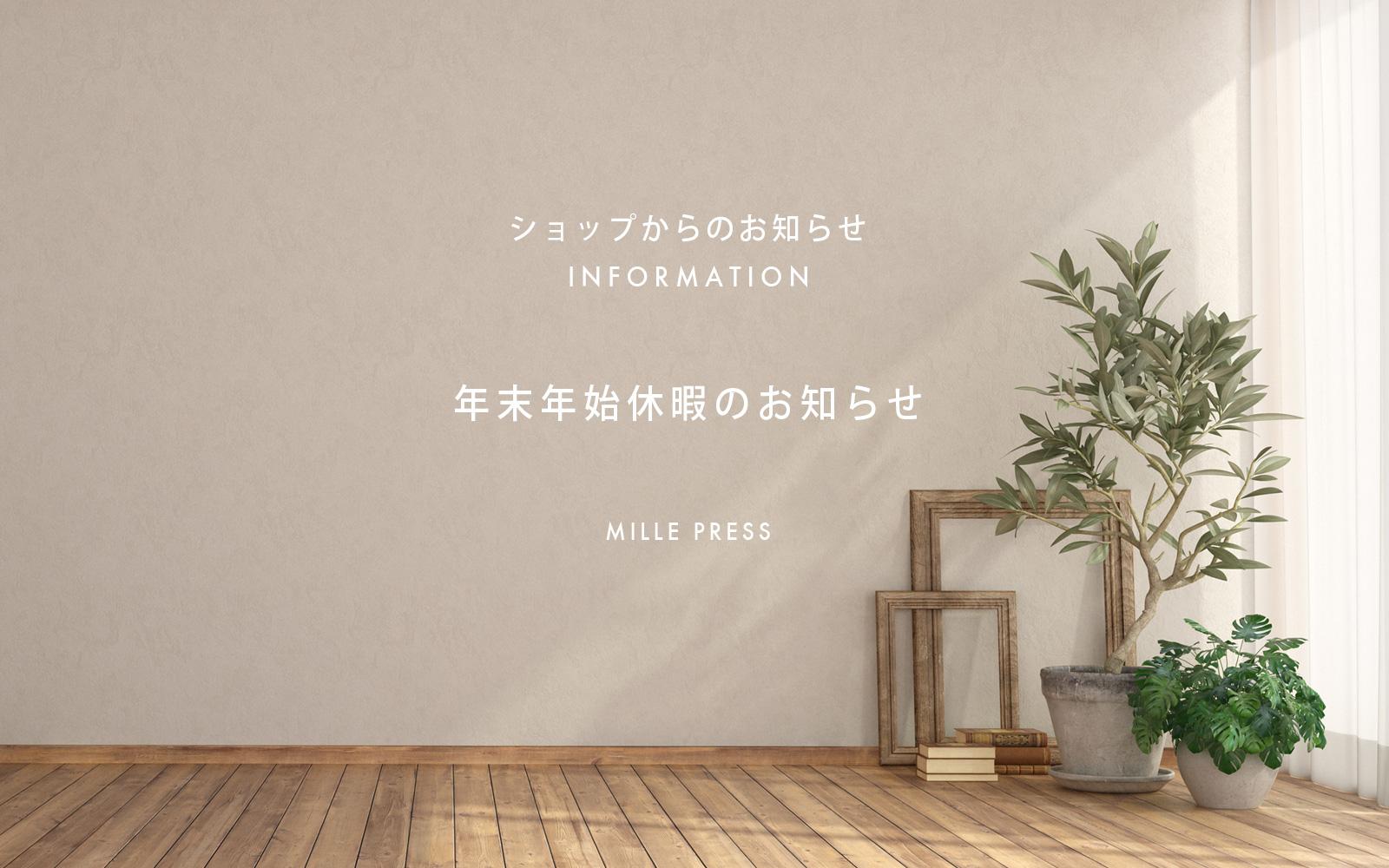 【SHOP NEWS】年末年始休暇のお知らせ