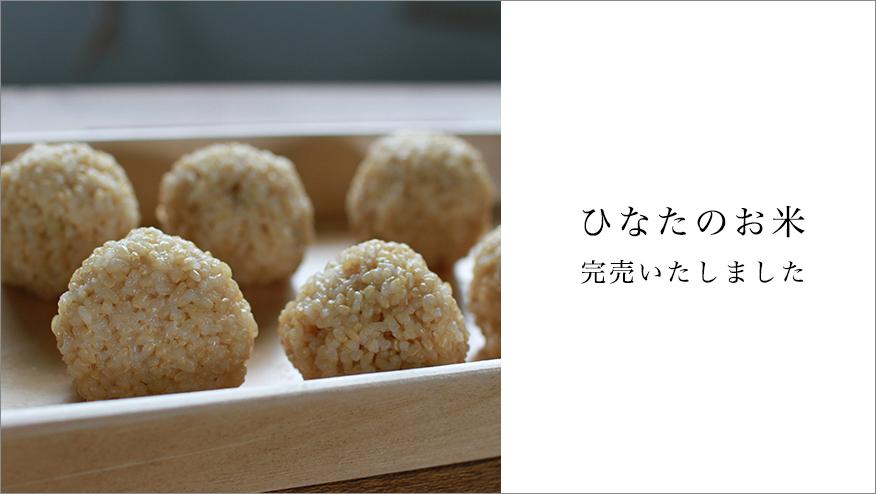 自然栽培米 ひなたのお米 完売いたしました