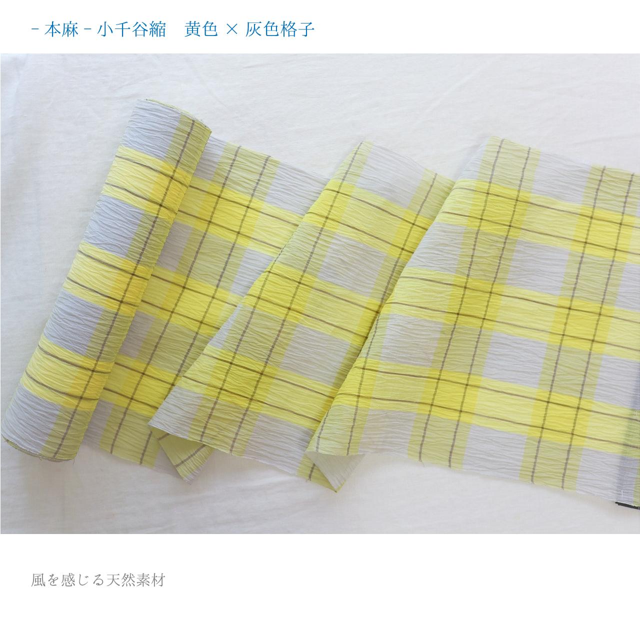 夏らしく爽やかな黄色のオーガニック麻100%本場小千谷縮反物