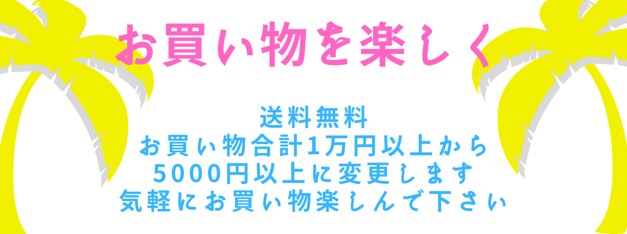 【送料無料】送料無料になるお買い上げ合計金額5000円に引き下げしました