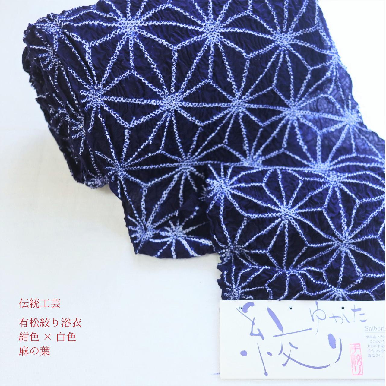 伝統の有松絞り浴衣 麻の葉文様でシンプルに華やかに