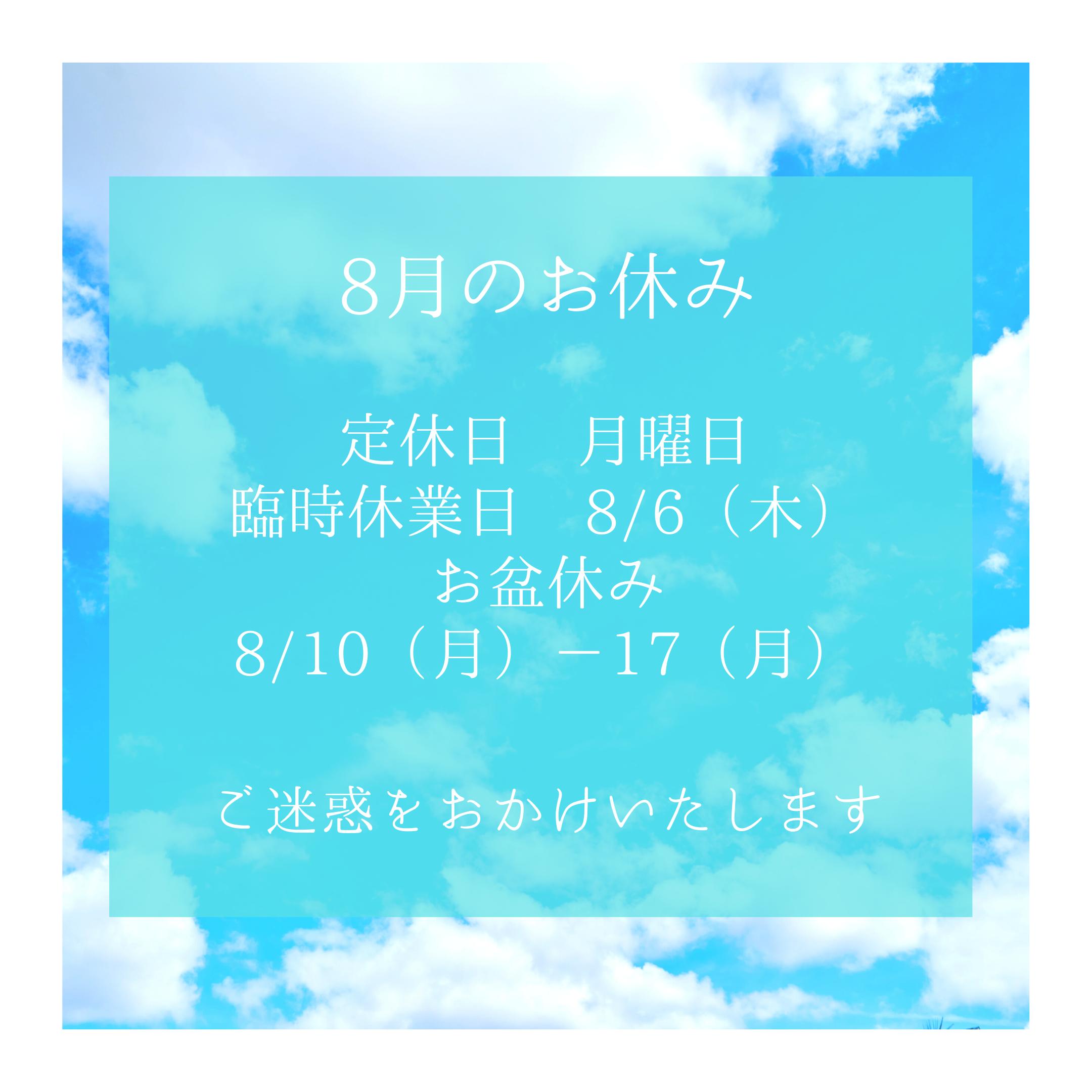 お盆休みのお知らせ【8月10日(月/祝)~8月17日(月)】