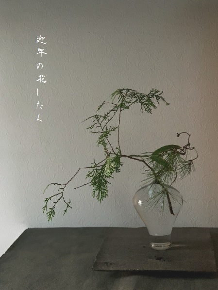 月草sousow 「迎年の花したく」 のお知らせ