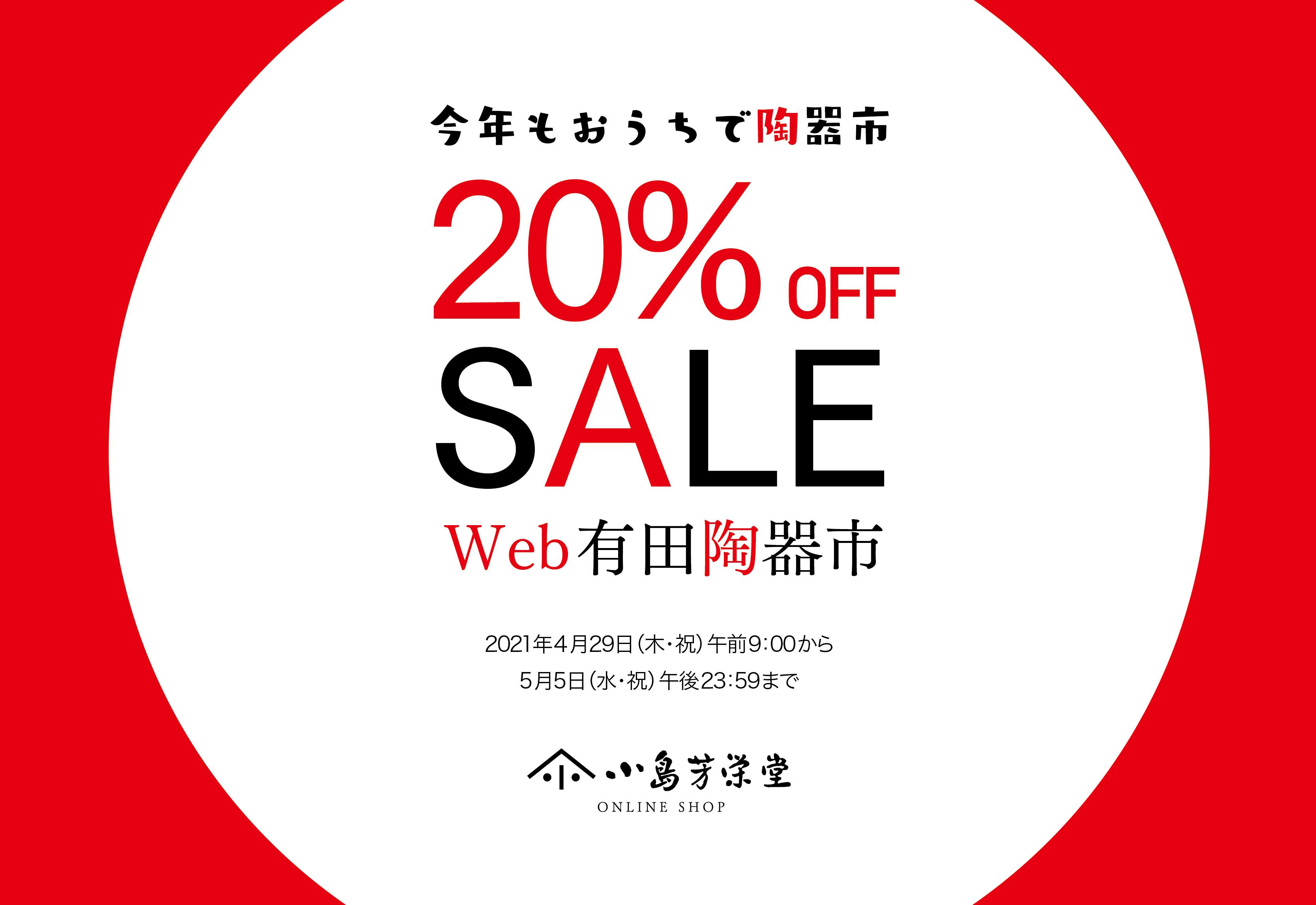 【予告】Web有田陶器市 《今年もおうちで陶器市20%OFFセール》のご案内