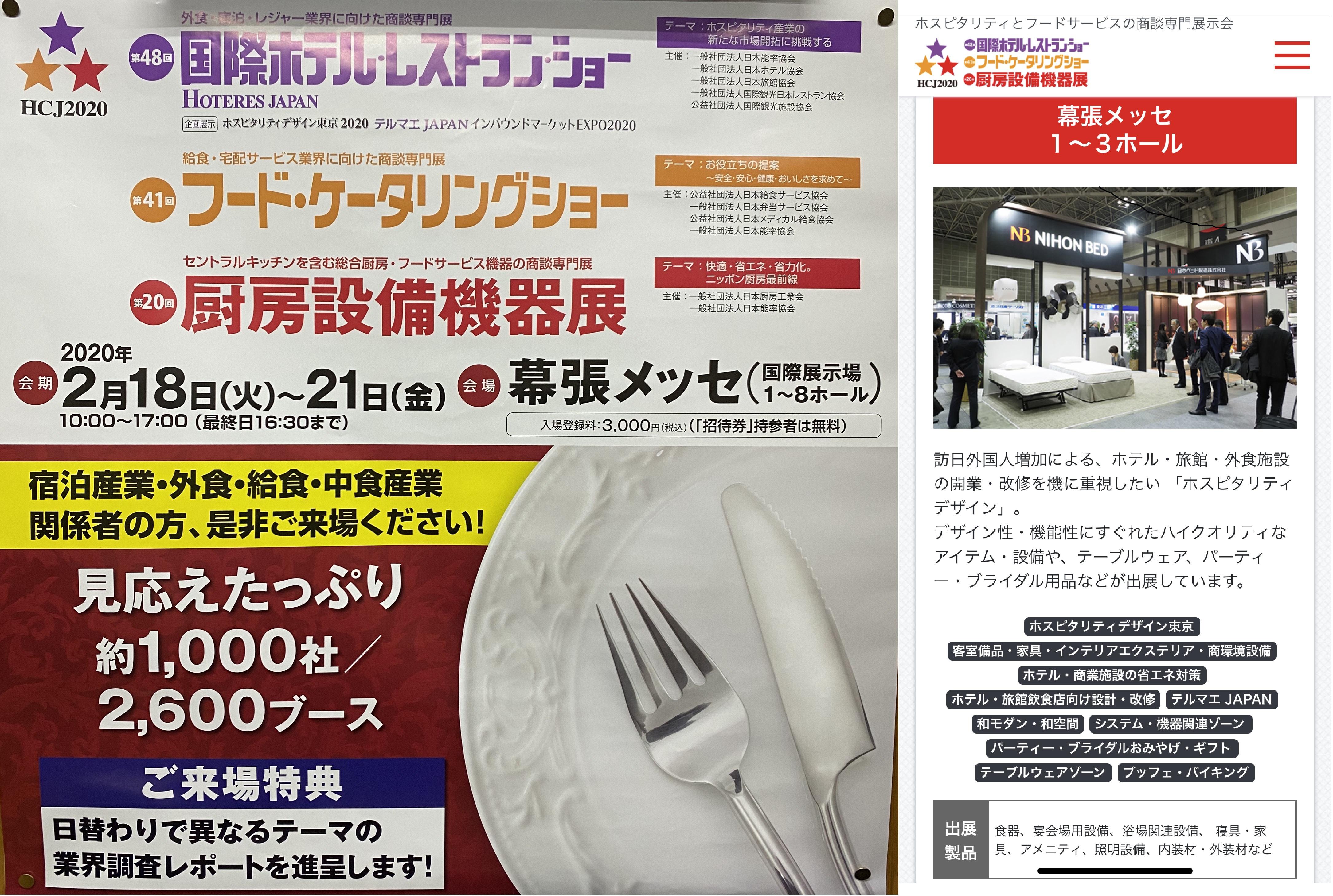 「第48回国際ホテル・レストラン・ショー(HOTERES JAPAN 2020)」に出展致します。