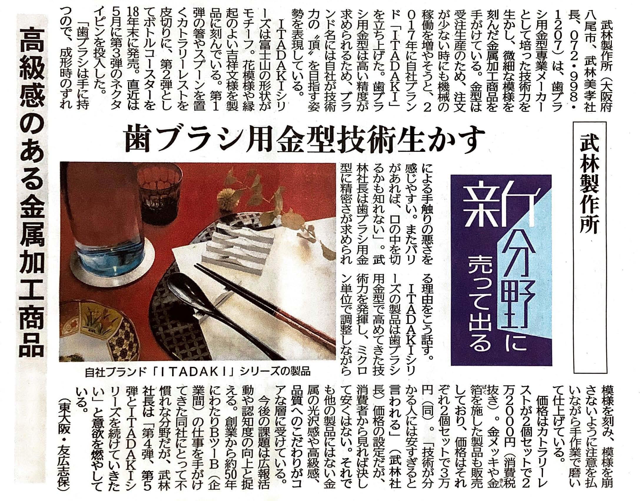 """7月10日(金曜日)の日刊工業新聞に""""ITADAKI""""の記事を掲載していただきました!"""