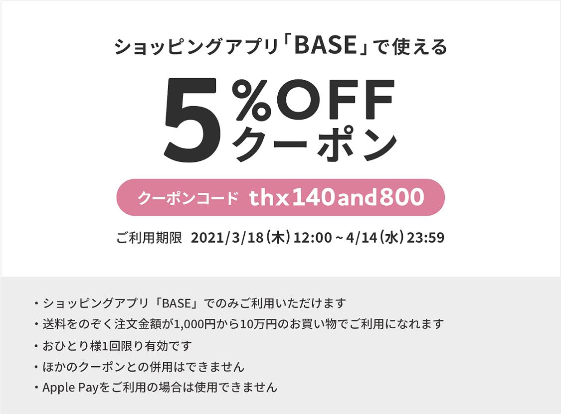 【3月18日(木)〜4月14日(水)まで期間限定全品5%OFFショッピングクーポンプレゼント】