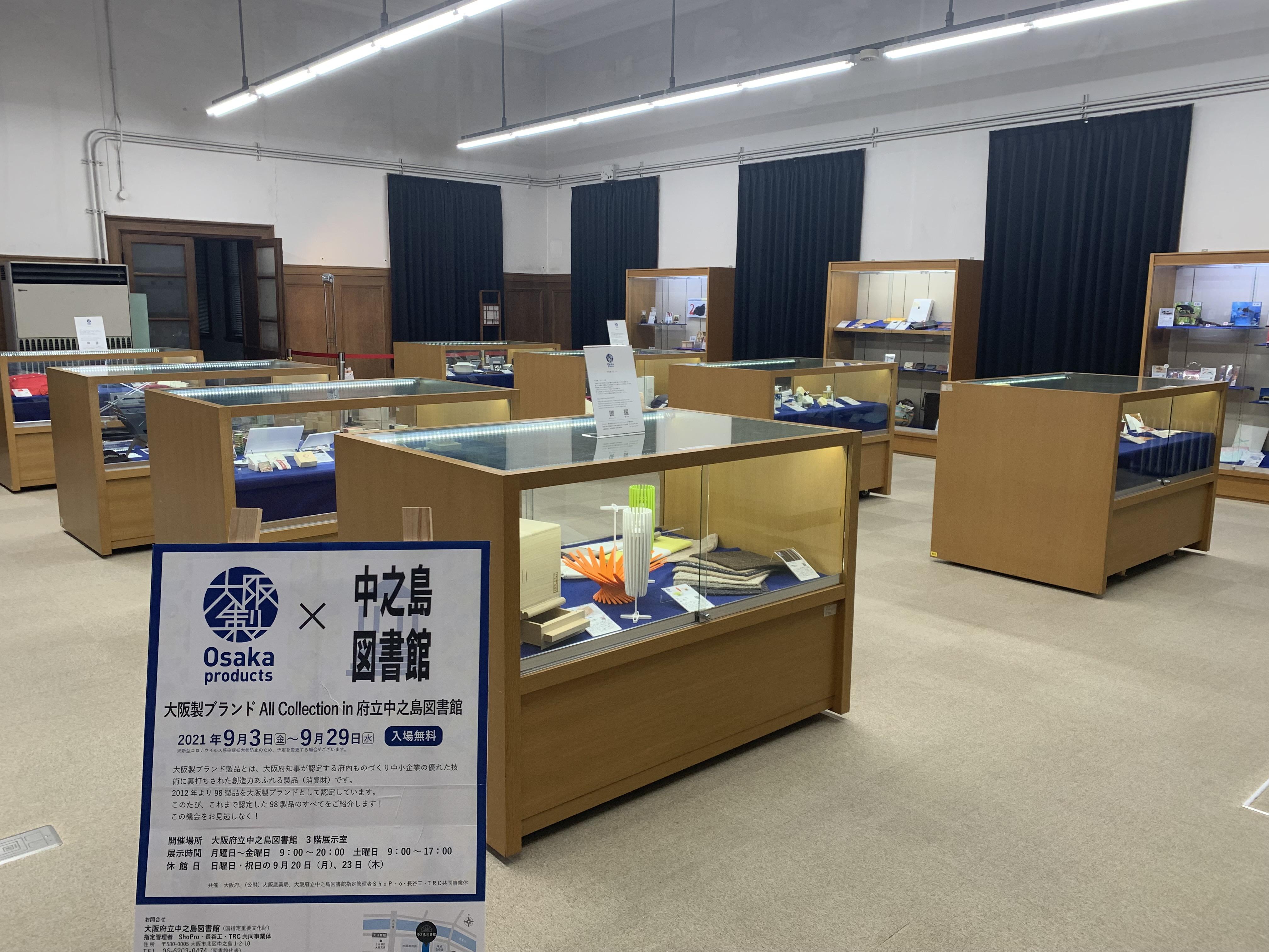 「大阪製ブランド製品」の展示会が大阪府立中之島図書館で開催中です!