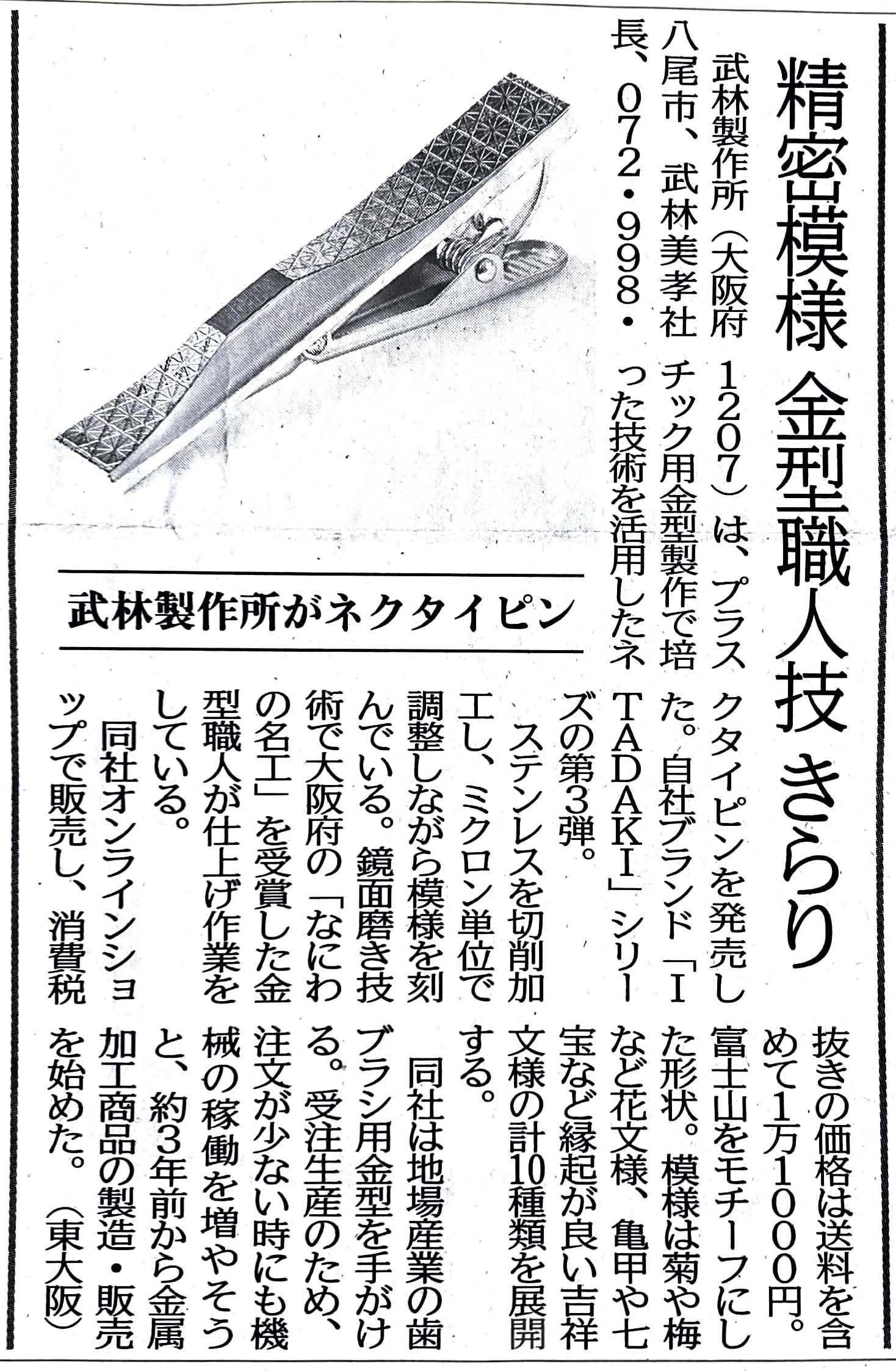 """今朝の日刊工業新聞にネクタイピン""""ITADAKI""""の記事を掲載していただきました!"""