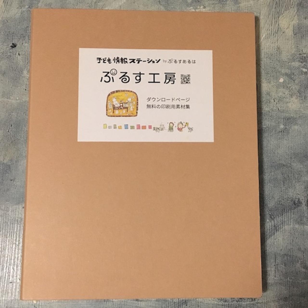 NEW『ぷるす工房ファイル』