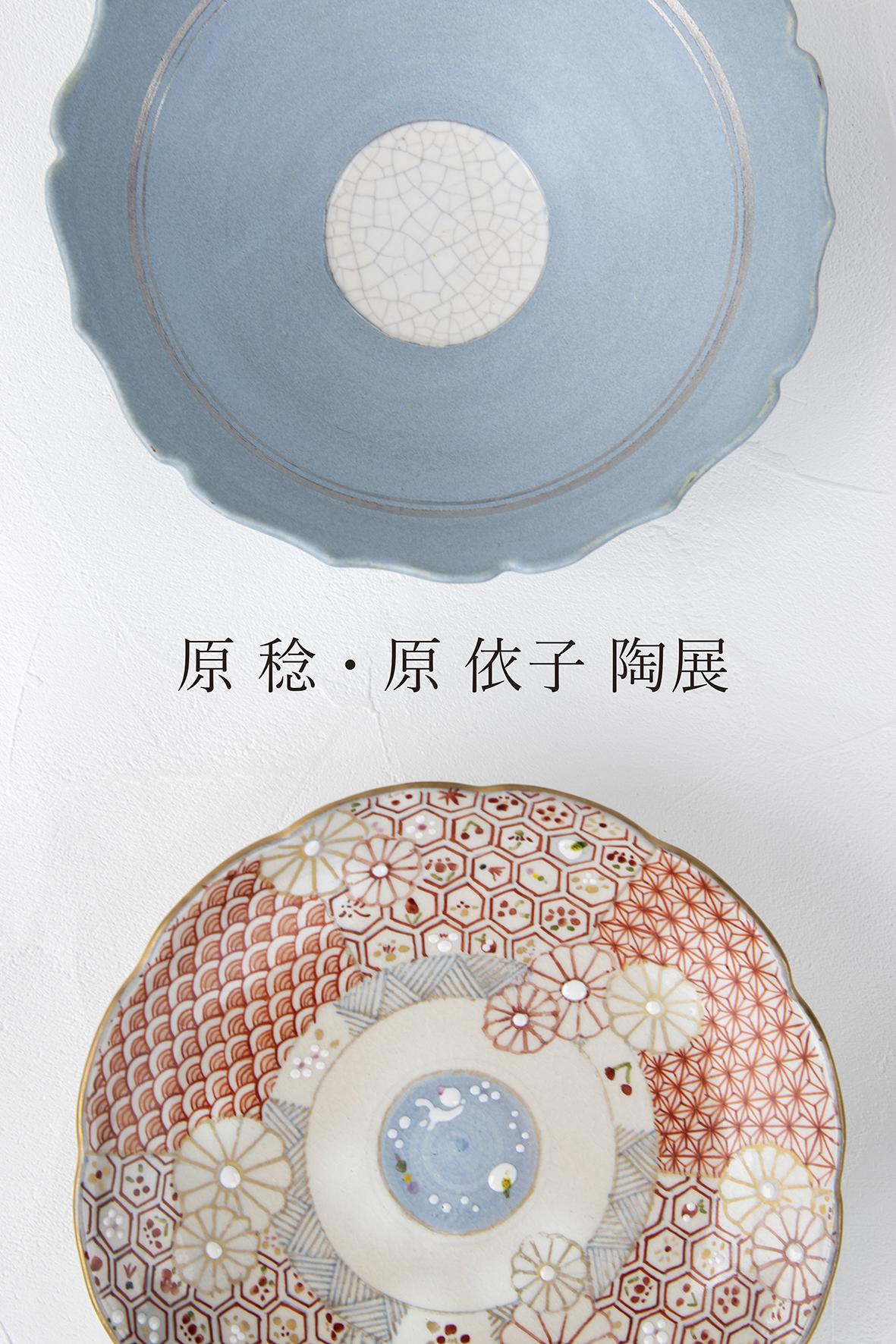 ■「原 稔・原 依子 陶展」の ご来店予約についてのご案内■