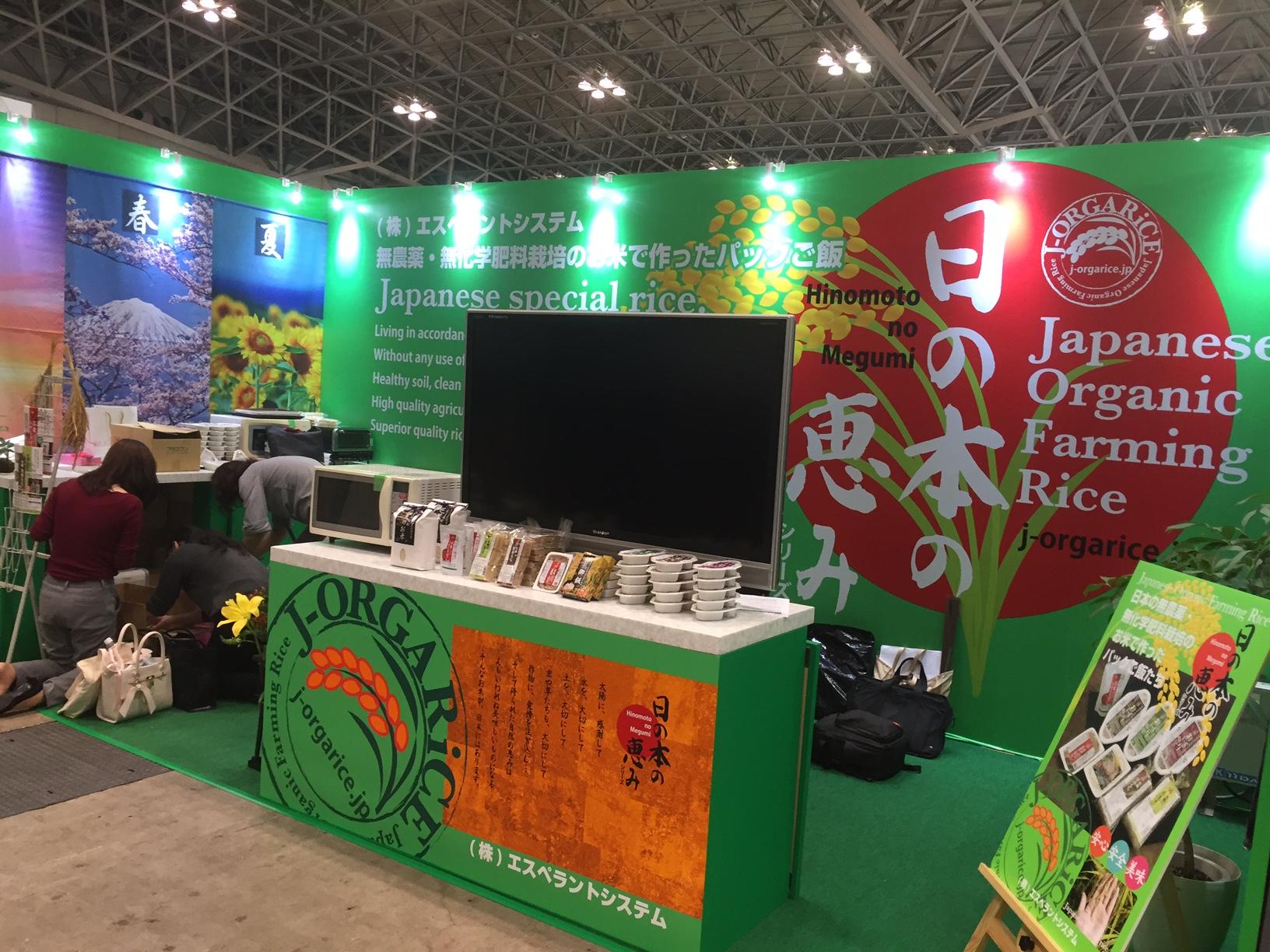 """『第1回""""日本の食品""""輸出EXPO』出展準備"""