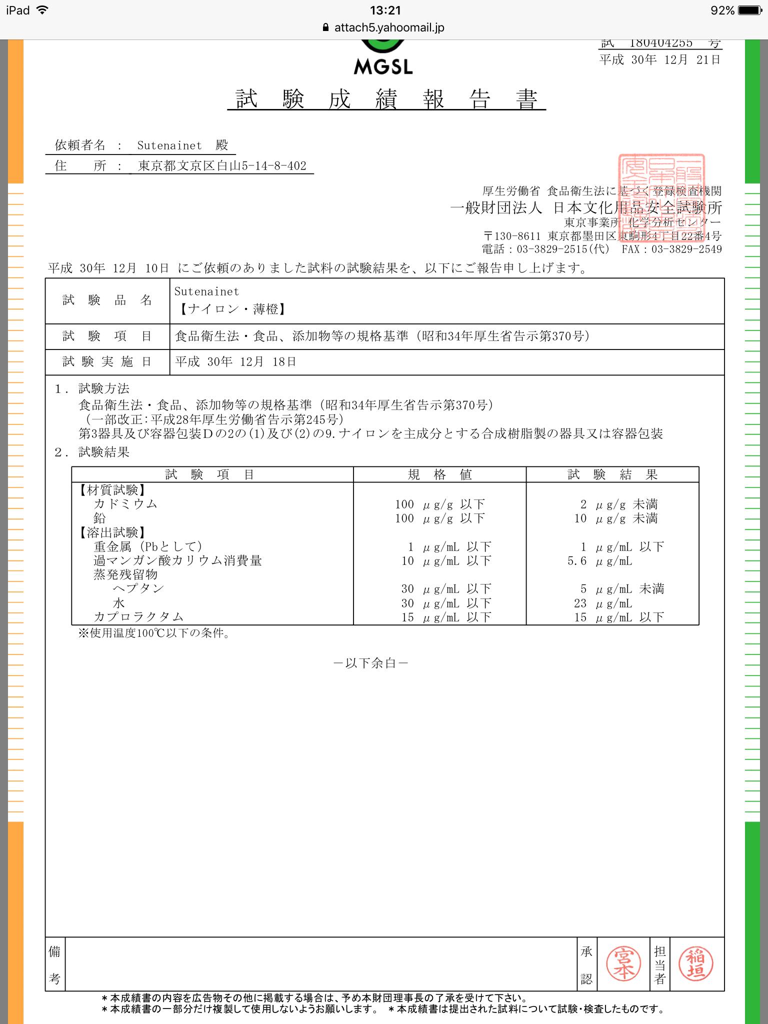 一般財団法人 日本文化用品安全試験所  検査済み