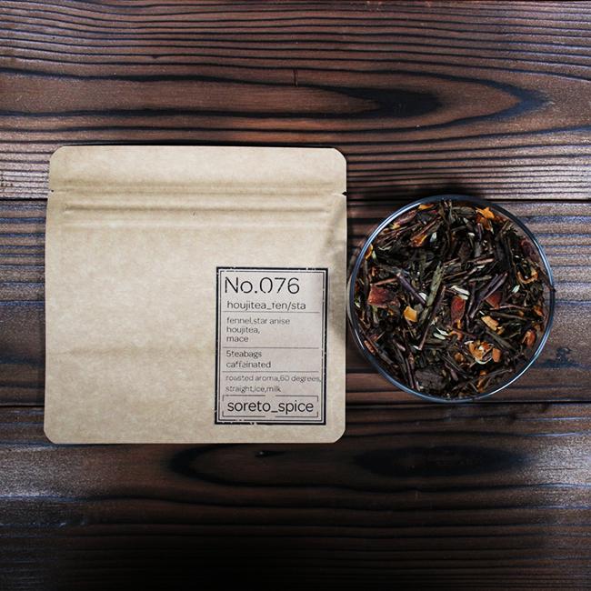 【薬膳】いろいろなお茶とスパイスをブレンドしたスパイスティー3種【緑茶 / 烏龍茶 / 焙じ茶】