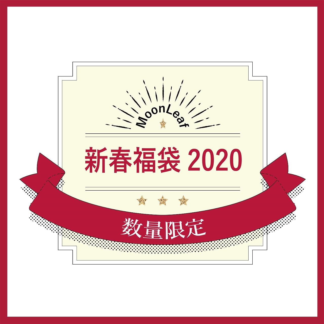 今年ももうすぐ!! <数量限定>新春福袋2020予約販売