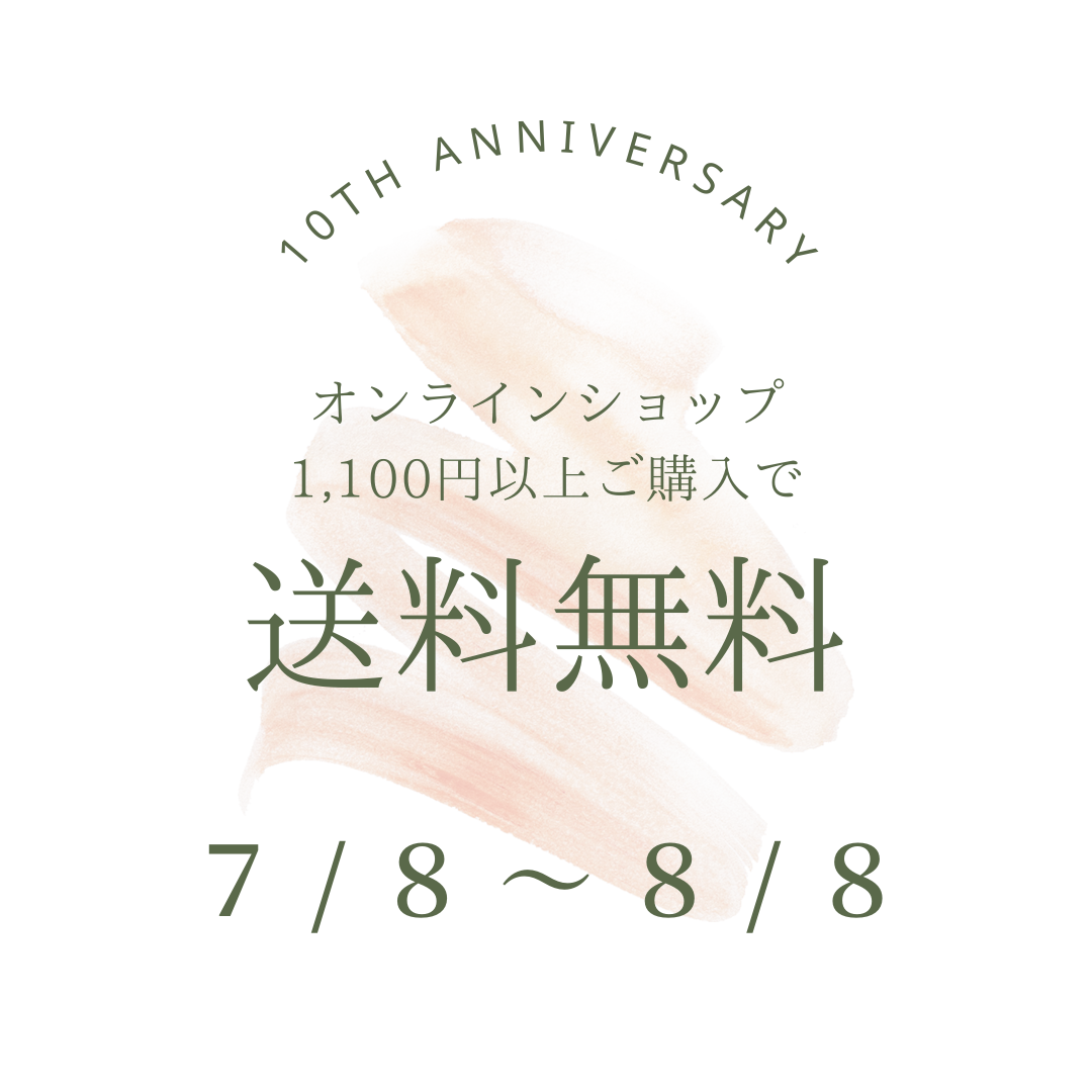 MoonLeaf10周年記念!送料無料キャンペーン中