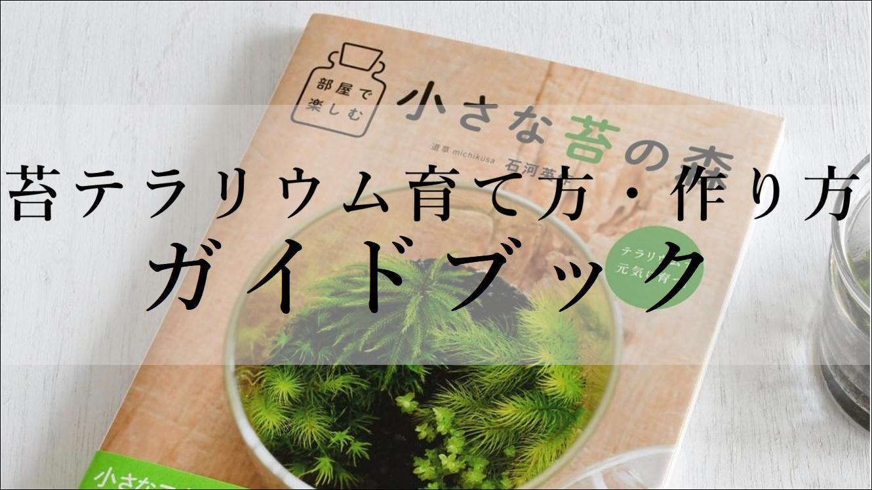 苔テラリウム育て方・作り方ガイドブック「部屋で楽しむ小さな苔の森」