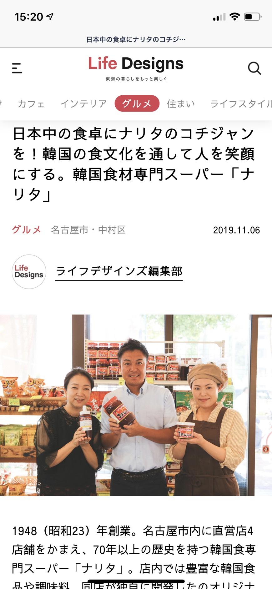 名古屋のWeb情報【東海の暮らしをもっとたのしく】Life Designsさんに取材をして頂きました