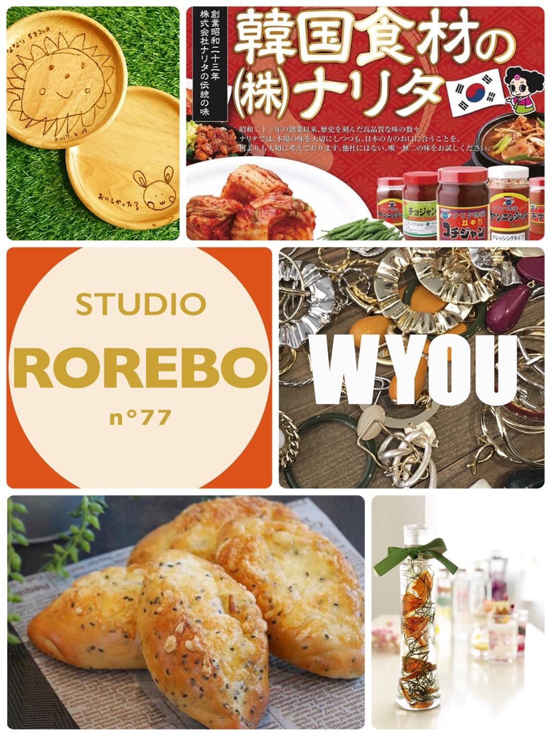 【STUDIO_ROREBO1周年感謝祭】に株式会社ナリタが出店致します!!!