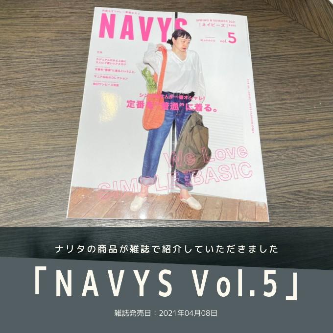 【NAVYS(ネイビーズ)Vol.5】雑誌で紹介いただきました!