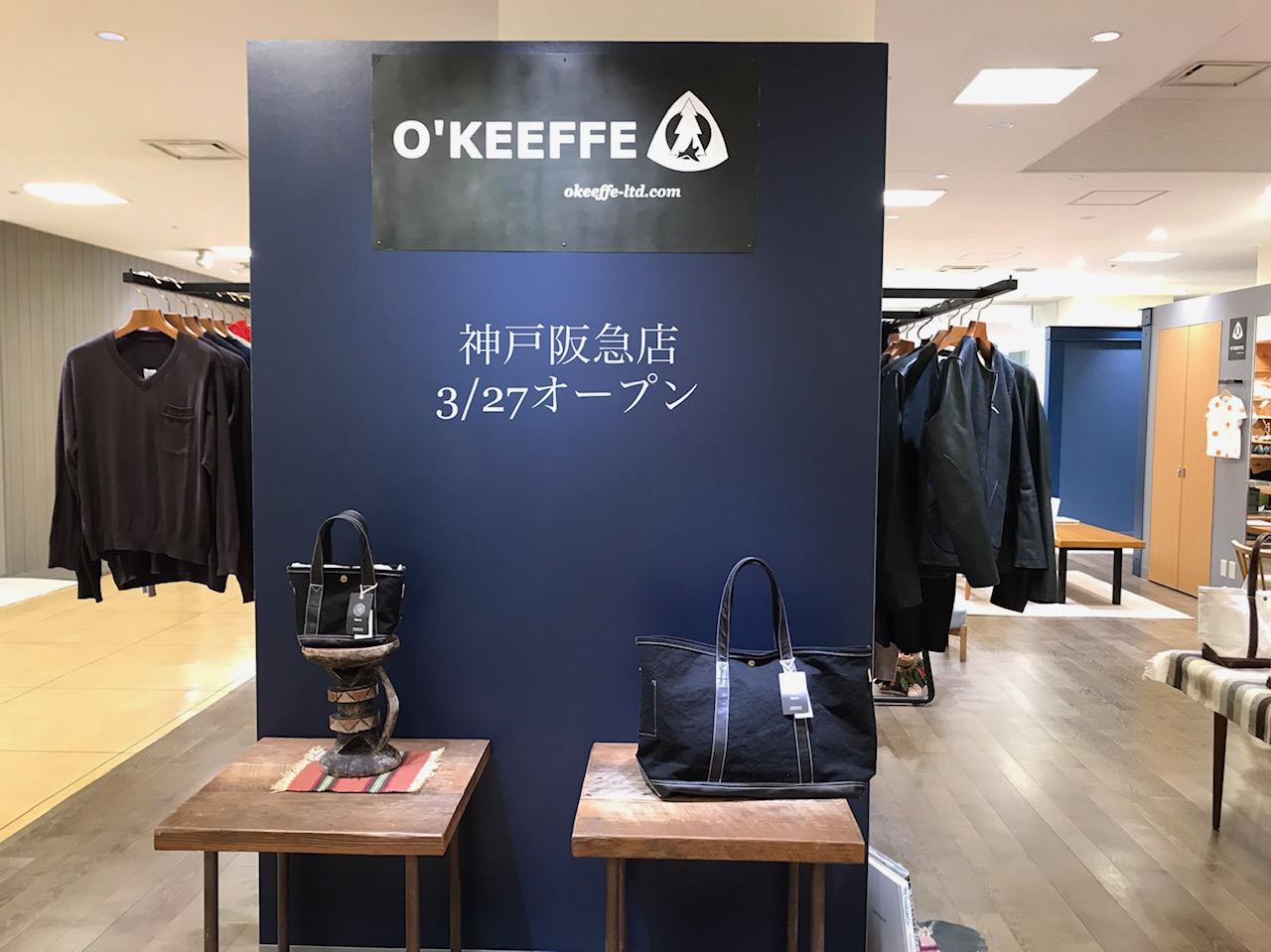 """オキーフ2号店""""神戸阪急店""""3/27オープン‼"""
