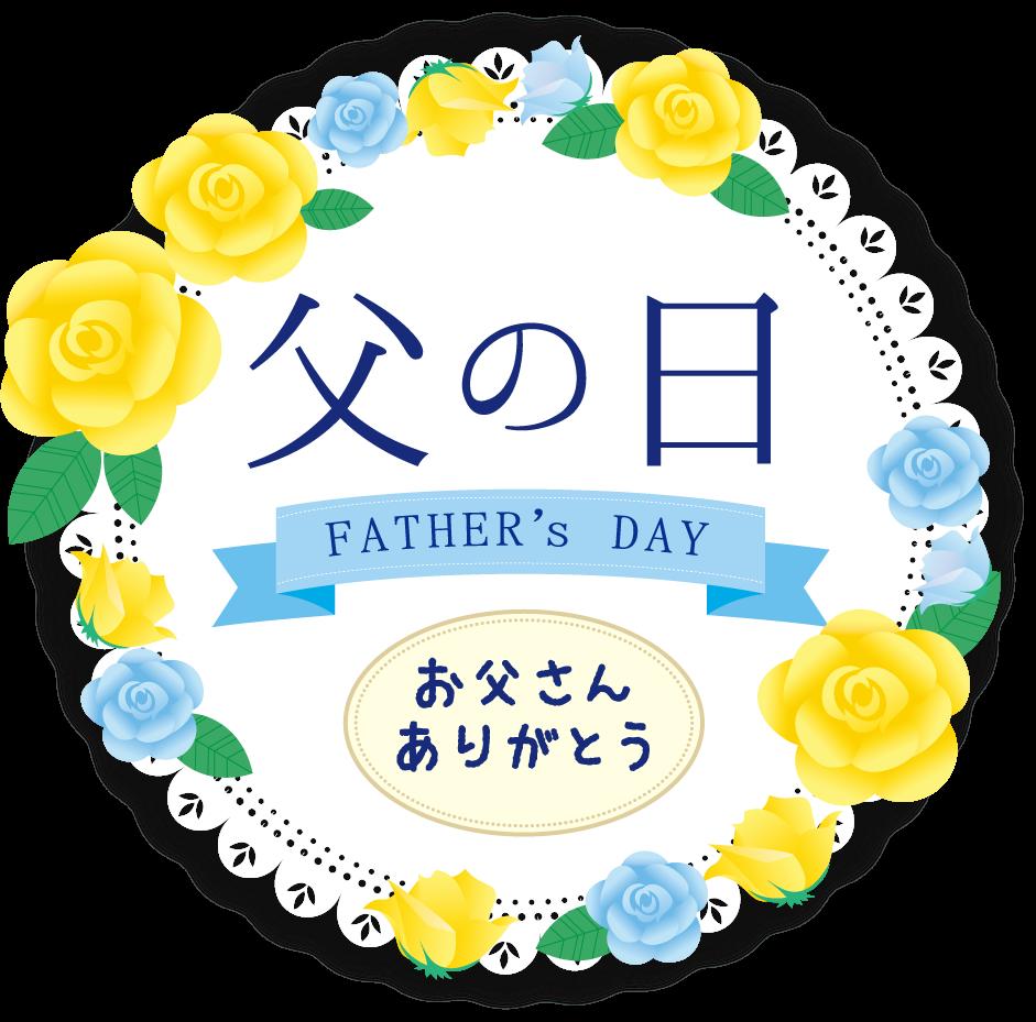 父の日に三崎まぐろを贈りませんか?数量限定 父の日セットをご用意しております。