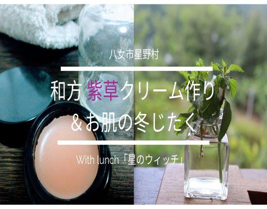 【講座のお知らせ】和方 紫草クリーム作り&お肌の冬じたくin星野村